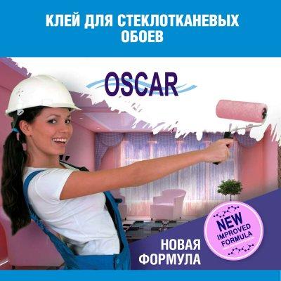 """Сухий клей """"Oscar"""" 200 г"""